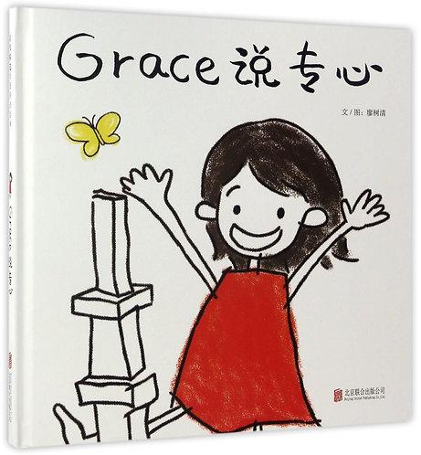 Grace说专心 (Hardcover)