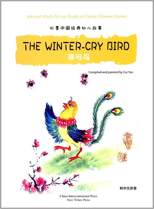 The Winter-Cry Bird 水墨中国经典幼儿故事绘本系列:寒号鸟 (Paperback)