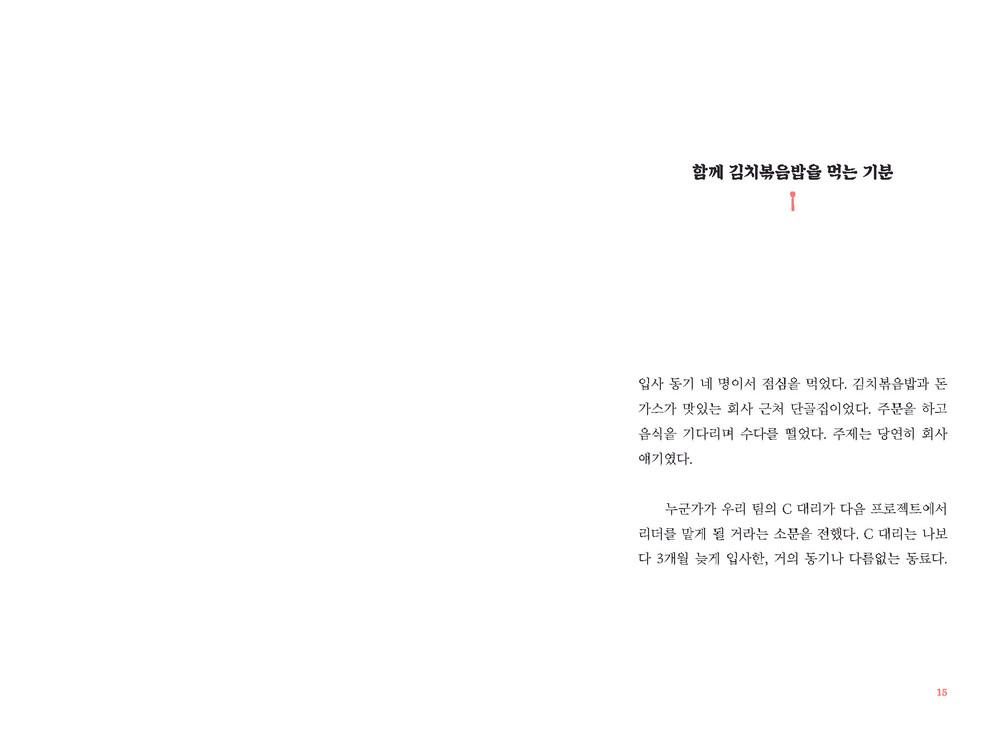 회밥본문_페이지_2.jpg