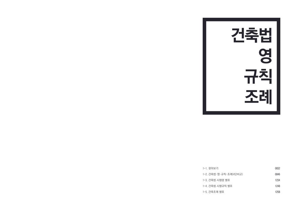 서울시건축법등_내지2.jpg