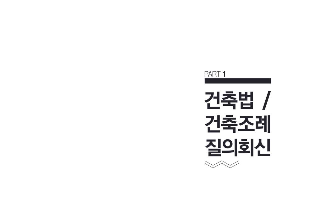 서울시건축법_내지3.jpg