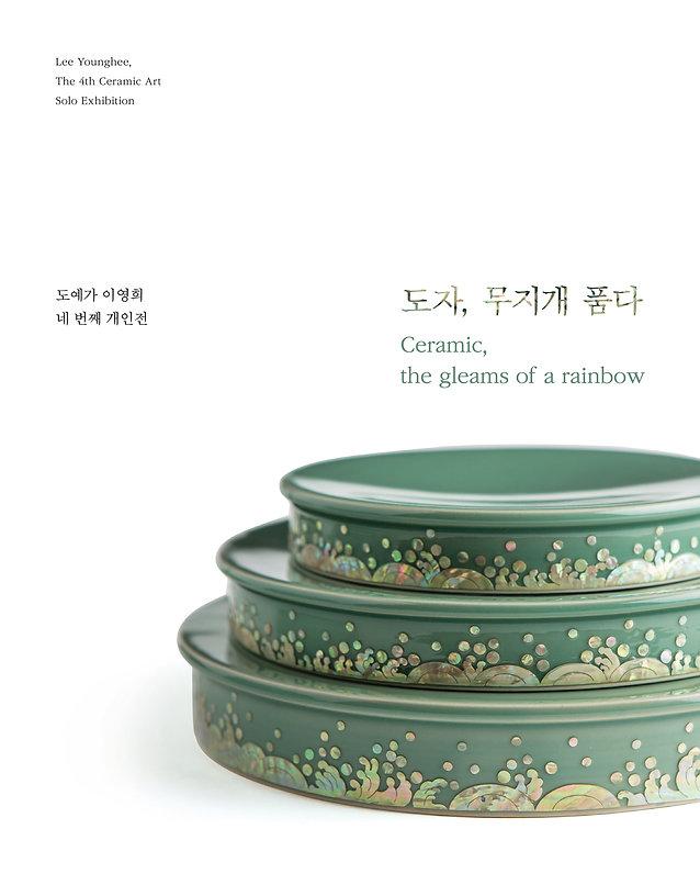 이영희도록표지_인쇄-1.jpg