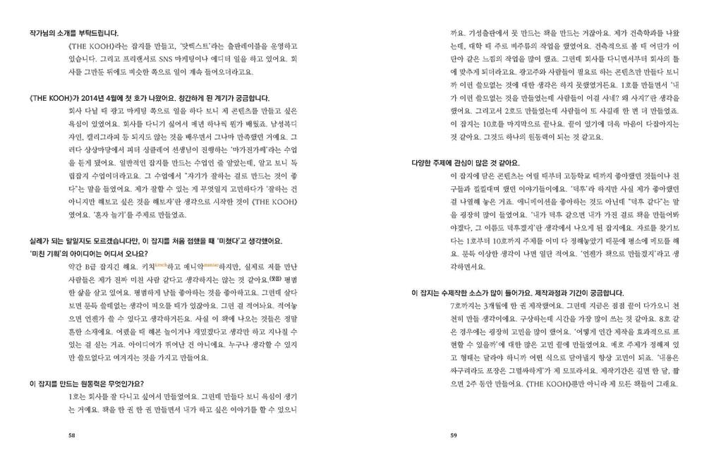 독립출판1인5역_내지_페이지_16.jpg