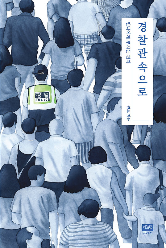 경찰관_앞표지.jpg