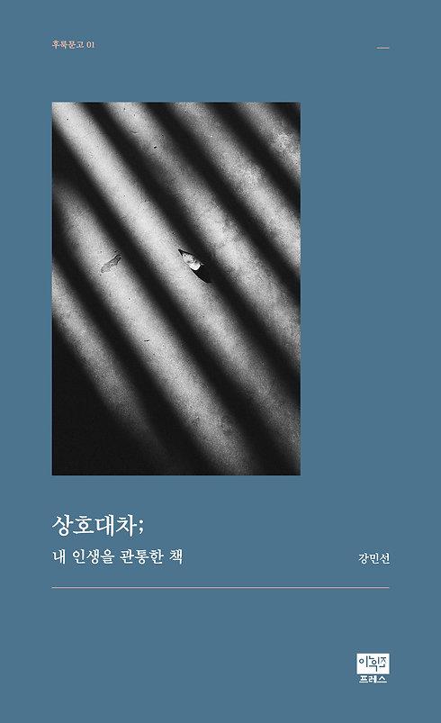 상호대차_앞표지.jpg
