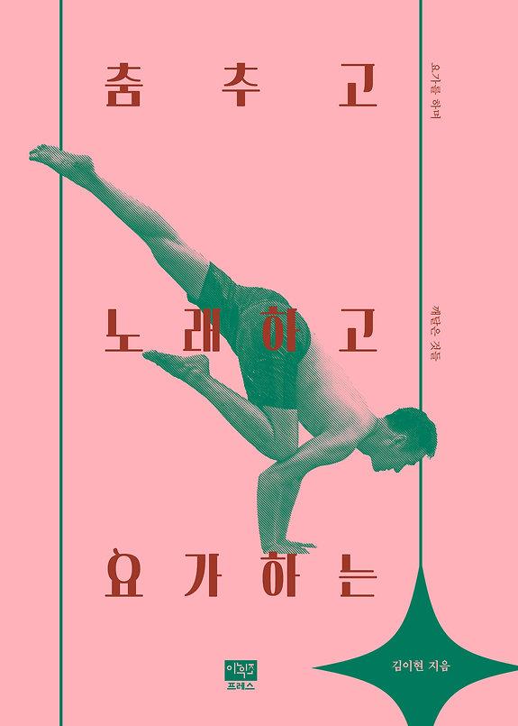 춤노요(표지)-보정.jpg