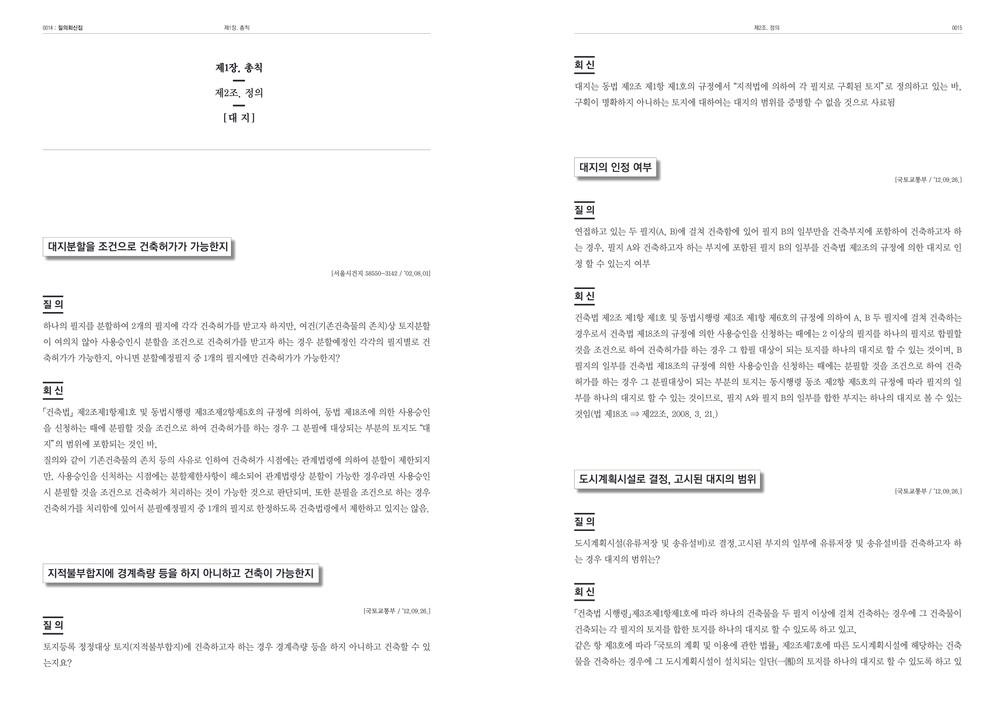 서울시건축법_내지6.jpg
