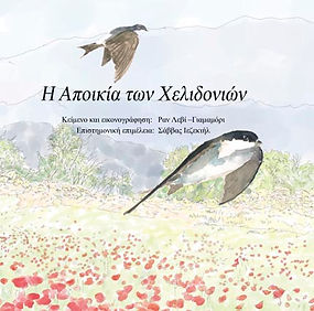 House Martins Society Greek Cover.jpg