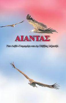 Eeantas cover Greek.JPG
