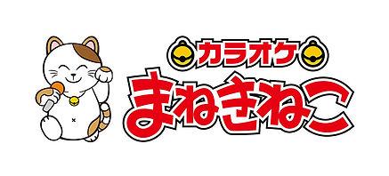 まねきねこロゴ.jpg