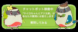 自社サイトボット-ヤイロちゃん&アジ太郎