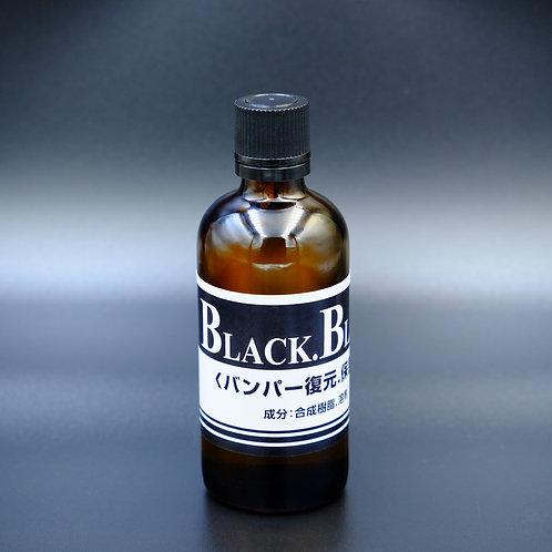 ブラック・ブラック