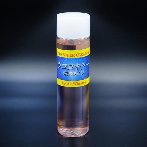ウロコキラー液体タイプ