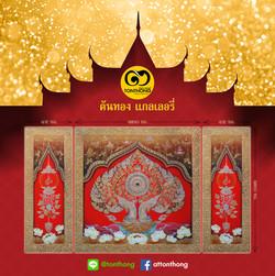 tonthong bho tree 05