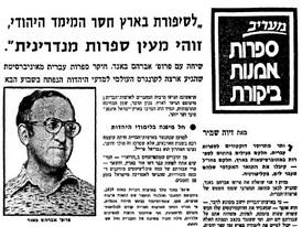 """""""לסיפורת בארץ חסר המימד היהודי, זוהי מעין ספרות מנדרינית."""""""