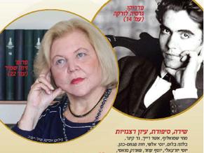 חוקרת אחת – 35 ספרים - על יצירתה של פרופ' זיוה שמיר