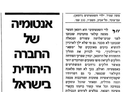 אנטומיה של החברה היהודית בישראל ובאמריקה