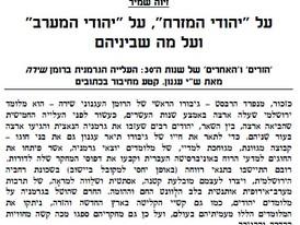 """על """"יהודי המזרח"""", על """"יהודי המערב"""" ועל מה שביניהם"""
