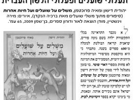 תעלולי שועלים ופעלולי הלשון העברית