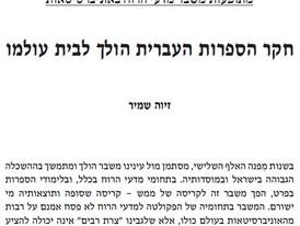 חקר הספרות העברית הולך לבית עולמו