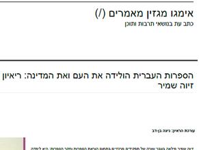 הספרות העברית הולידה את העם ואת המדינה: ריאיון עם פרופסור זיוה שמיר