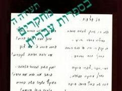 ׳הטיפוס העממי׳ (Volkstyp) כדובר במונולוגים הדראמאטיים וב׳שירי העם' של ביאליק