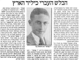 הבלש העברי כיליד הארץ