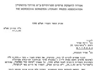 פרס ברנשטיין 1980