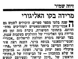 סיכום שנת 1983 בספרות העברית