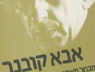 הצופה לבית ישראל
