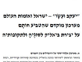 """""""יעקב ועשו"""" ישראל ואומות העולם"""