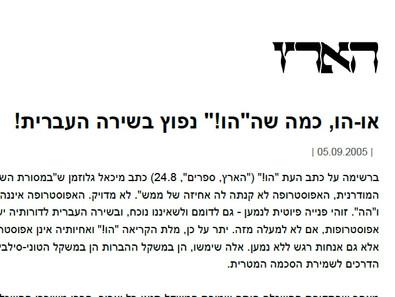 """או-הו, כמה שה""""הו!"""" נפוץ בשירה העברית!"""