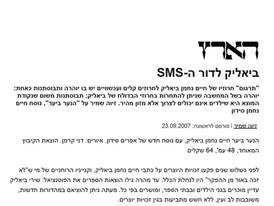 SMS- ביאליק לדור ה
