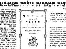 העתונות העברית נולדה באמשטרדם