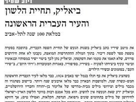 ביאליק, תחיית הלשון והעיר העברית הראשונה