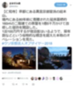 SnapCrab_NoName_2018-12-11_12-29-47_No-0