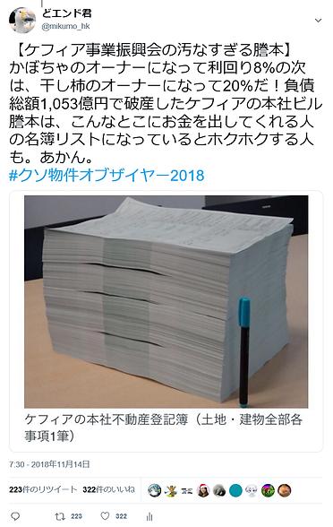 SnapCrab_NoName_2018-12-11_14-3-26_No-00
