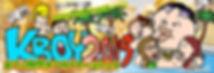 KBOY2019_logo338K.jpg