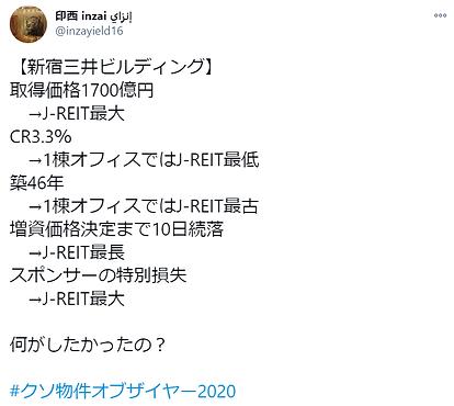 08_0_リート・ファンド賞.png