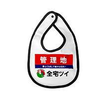 全宅ツイファンクラブ九州支部