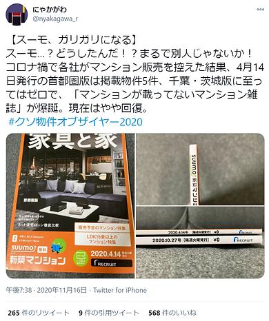 02_0_分譲マンション賞.png