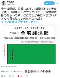 SnapCrab_NoName_2018-12-11_17-47-41_No-0