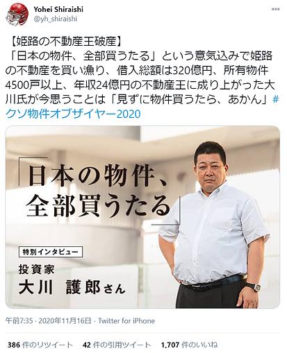 10_0_4位姫路の不動産王.png