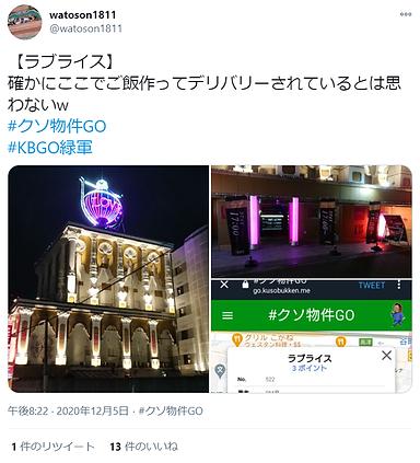 05_ラブライス店舗.png