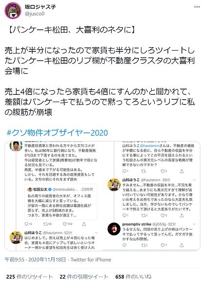 09_0_5位パンケーキ松田.png