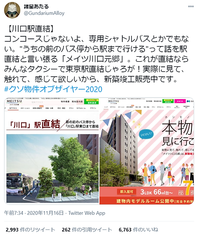12_0_2位川口駅直結.png