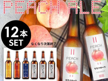Yahoo shoppingで桃のビール販売開始!!