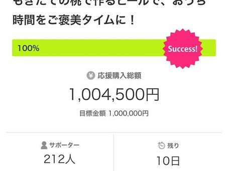 Makuakeプロジェクト目標金額達成‼️