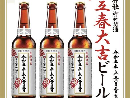 2/3 立春大吉ビールを先着100名様にお福分け!!