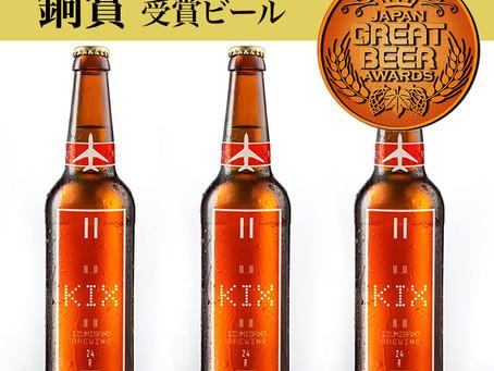 ジャパン・グレートビア・アワーズ2021 受賞!